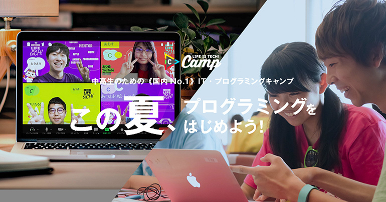 IT・プログラム学習「Life is Tech! Summer Camp 2020」