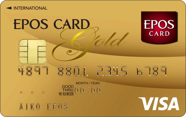 エポス カード 更新