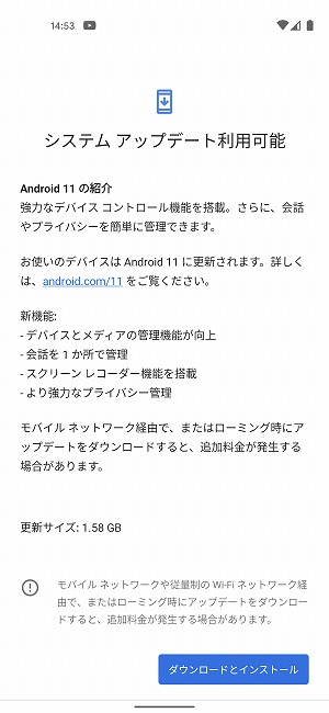 新 機能 11 android