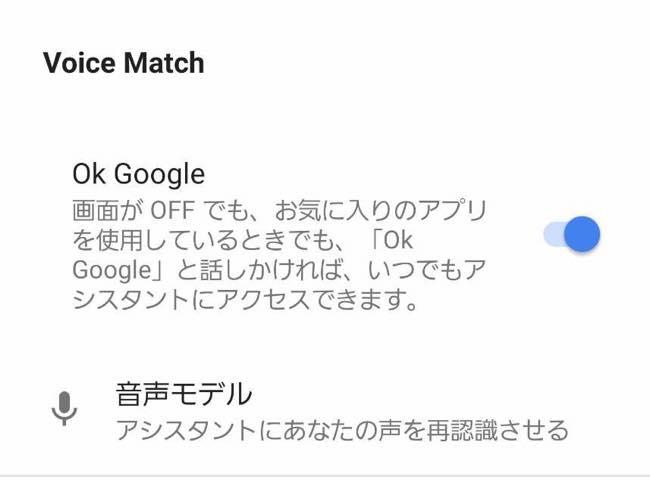 オフ google アシスタント