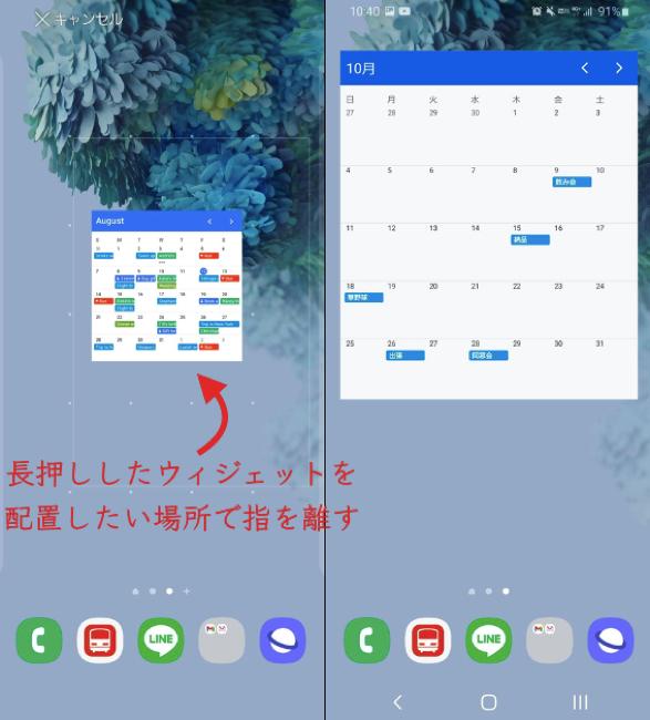 ウィジェット google カレンダー