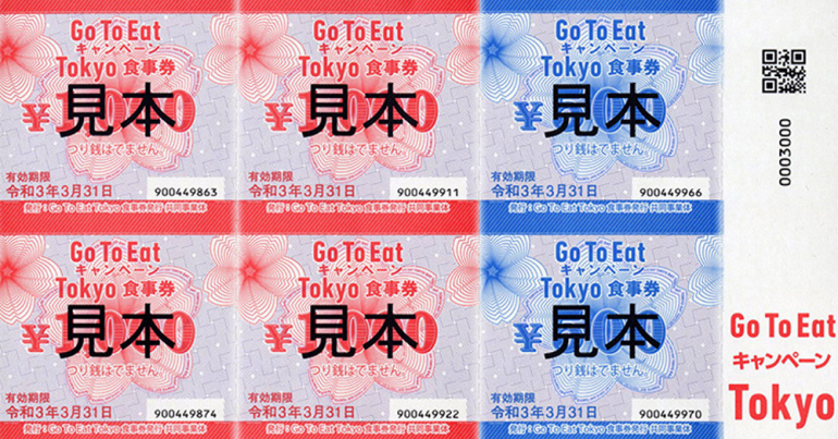 キャンペーン eat 東京 to go