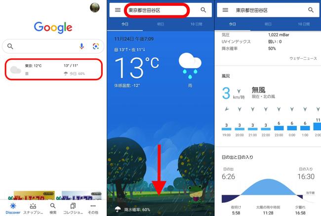 天気 教え て 今日 の 東京 東京地方(東京)の天気