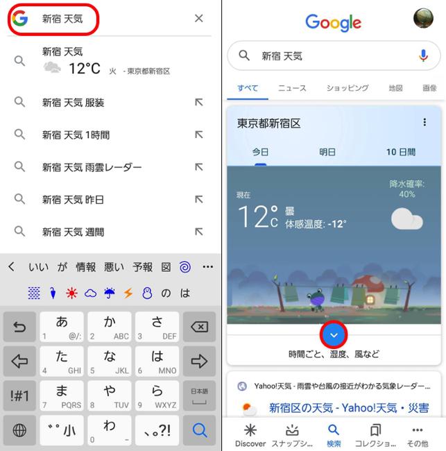 Ok google 今日 の 天気 を 教え て