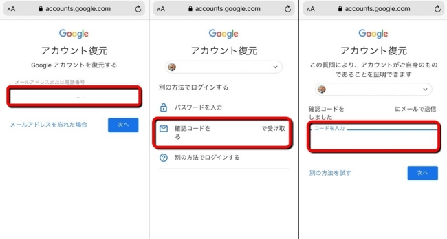 アカウント パスワード た グーグル 忘れ 機種変更前に確認!AndroidスマホのGoogleアカウントがわからない!?復活・対処法を解説します