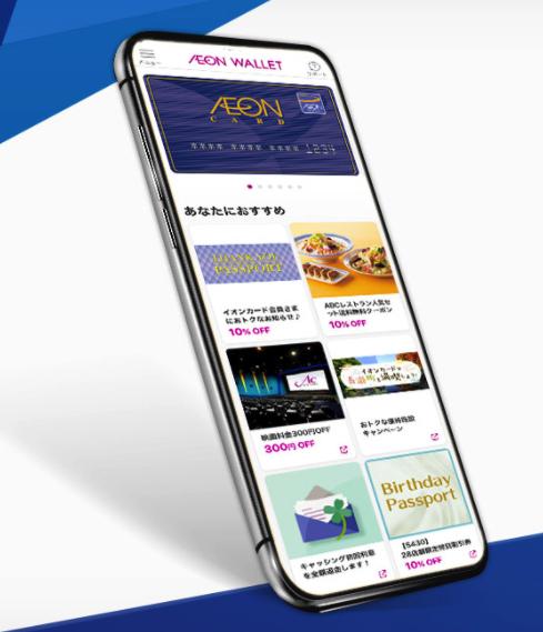 イオン カード 暮らし の マネー サイト アプリ