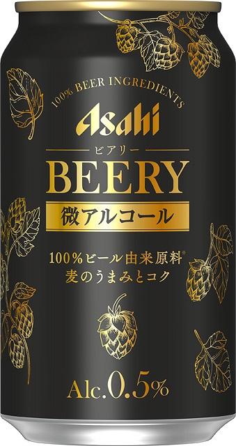 アルコール度数0.5%なのに飲みごたえあり!アサヒビールが発売する微 ...